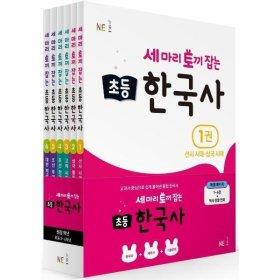 세마리토끼잡는 초등 한국사(SET)전6권(권장학년초등3~6학년)