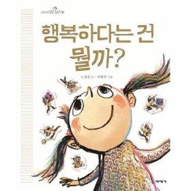 행복하다는건 뭘까-4(초등학생질문그림책)