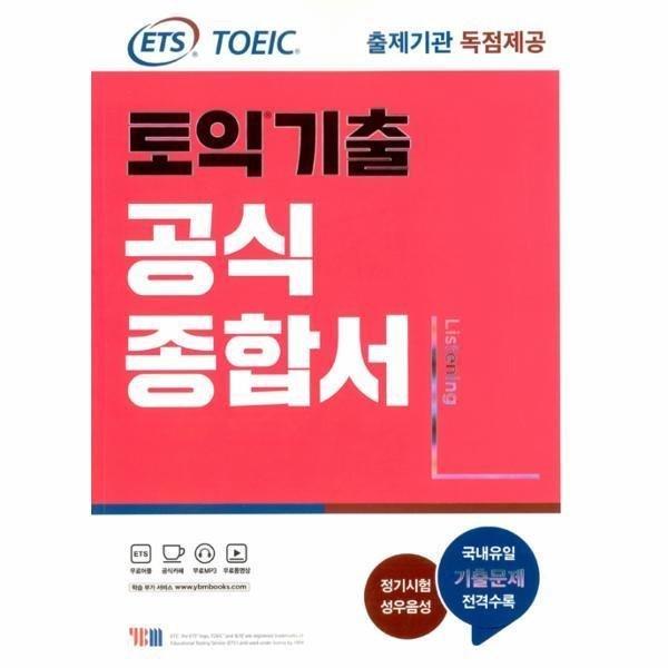ETS 토익 기출 공식종합서 LC 상품이미지