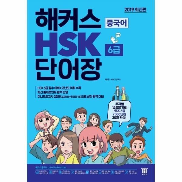 해커스 중국어 HSK 6급 단어장 (2019최신판) 상품이미지