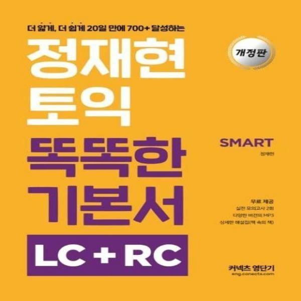 정재현토익 똑똑한 기본서LC+RC(커넥츠영단기) 상품이미지