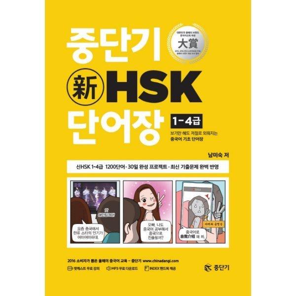 중단기 신 HSK 단어장 1-4급 상품이미지