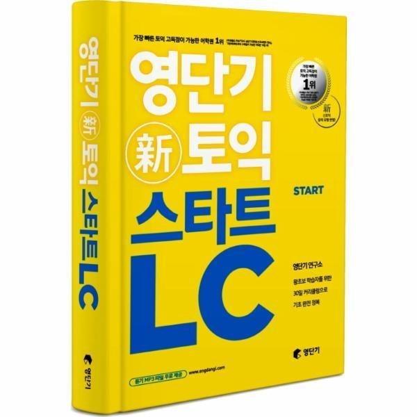 영단기 신토익 스타트 LC 상품이미지