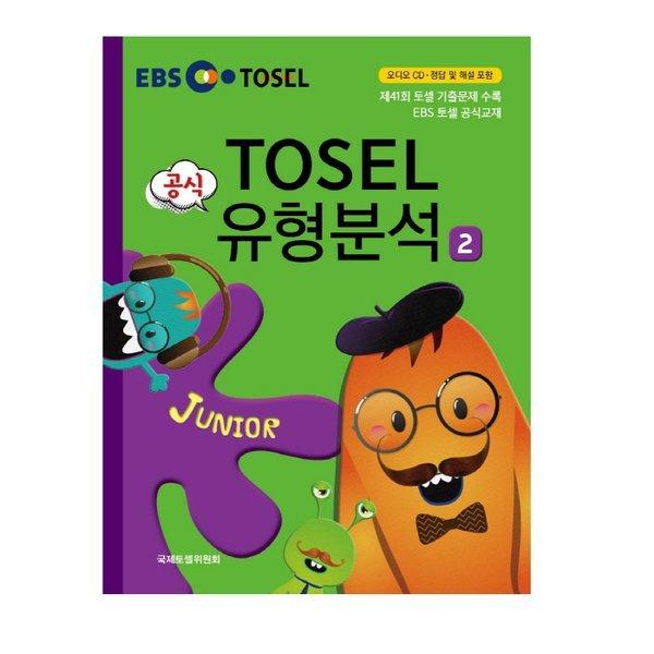 TOSEL공식유형분석JUNIOR(2)EBS TOSEL 상품이미지