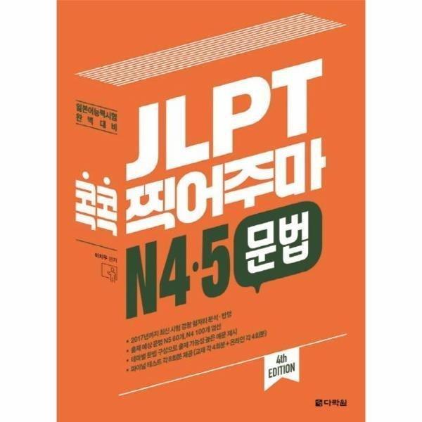 JLPT 콕콕찍어주마(N4.5)문법(일본어능력시험)4TH EDITION 상품이미지