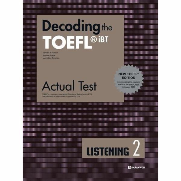 DECODING THE TOEFL IBT ACTUAL TEST LISTENING(2)NEW 상품이미지