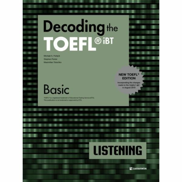 DECODING THE TOEFL IBT LISTENING BASIC(NEW TOEFL EDITION) 상품이미지
