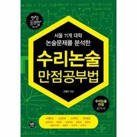 수리논술만점공부법(서울11개대학논술문제를분석한)-30(만점공부법)