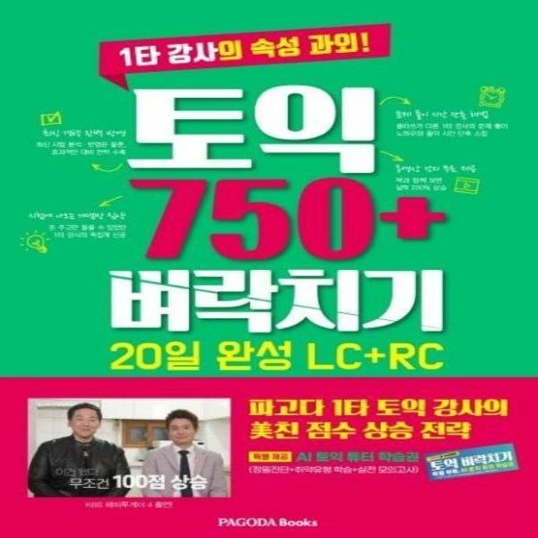 토익750+벼락치기 20일 완성(LC+RC)1타강사의속성과외 상품이미지