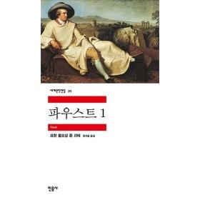 파우스트(1)-21(세계문학전집)