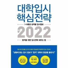 대학입시 핵심전략2022(합격을위한입시전략세우는법)
