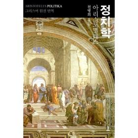 정치학(아리스토텔레스)원전으로읽는순수고전세계