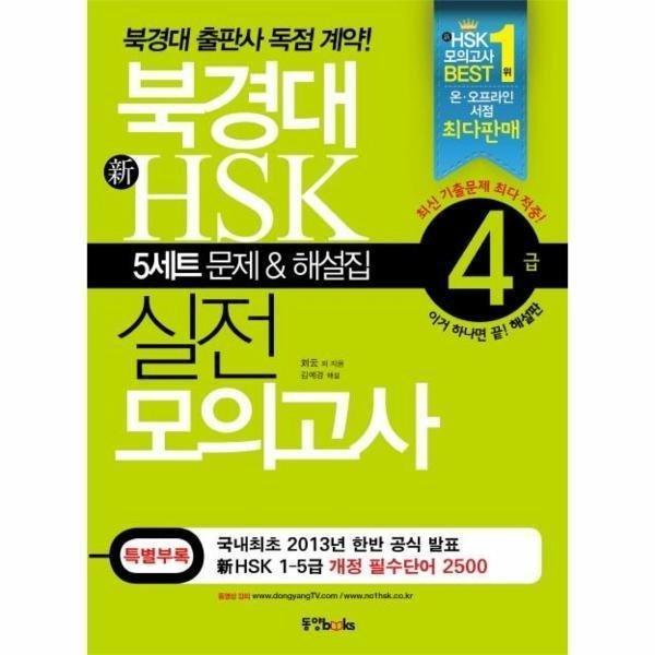 북경대 신HSK 실전 모의고사(4급)5세트 문제 해설집(CD1포함/부록포함) 상품이미지