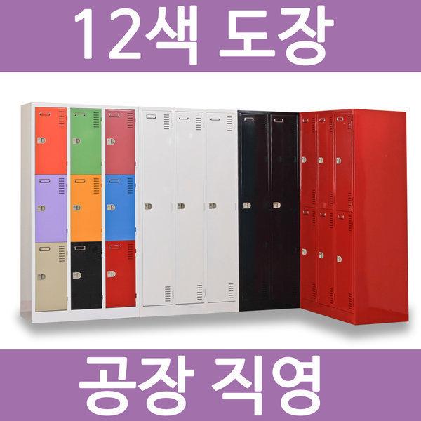철재캐비넷/철제/락카/옷장/케비넷/사물함/신발장 상품이미지