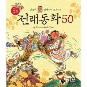 전래동화50 (김용택선생님이들려주는) 교과서에서쏙쏙뽑은이야기