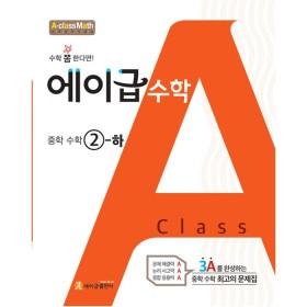 에이급중학 수학 중2(하)(2020)
