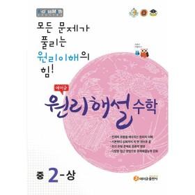 에이급 원리해설중학 수학 중2(상)(2020)