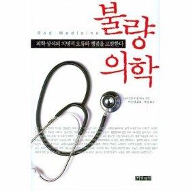 불량 의학
