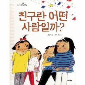 친구란 어떤 사람일까-3(초등학생 질문그림책)