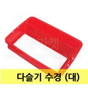 다슬기수경(대) / 올갱이통 투명 수경 체험 민물 조개