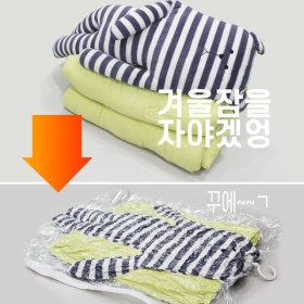 옷걸이 압축팩 이불 의류 패딩 겨울 옷정리 대형 1장