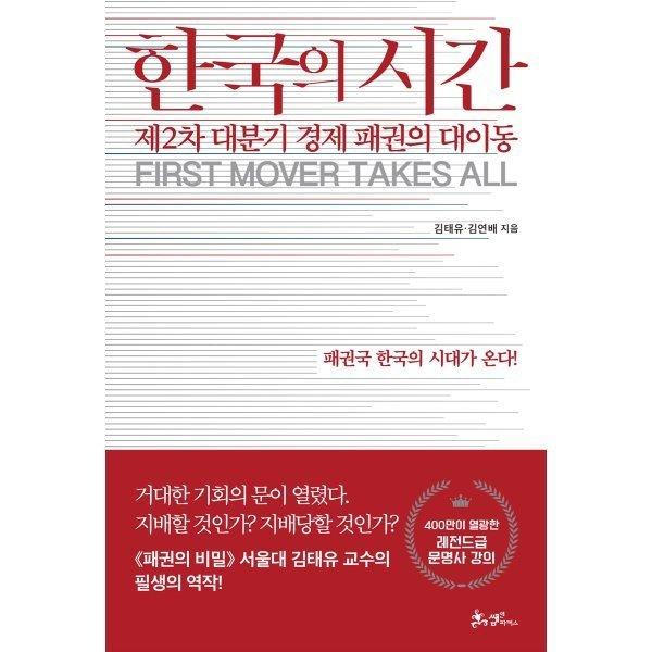 한국의 시간 : 제2차 대분기 경제 패권의 대이동  김태유 김연배 상품이미지