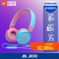 삼성공식파트너 JBL JR310 어린이 청력보호 헤드셋