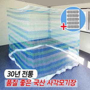 국산 사각 모기장 / 거실 실내 침대 모기장 텐트