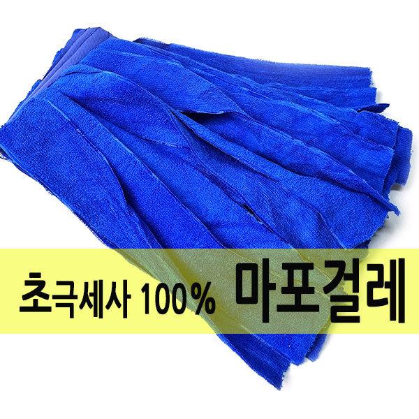 초 극세사 마포걸레/밀대 대걸레 강당 청소 걸레 걸래 상품이미지