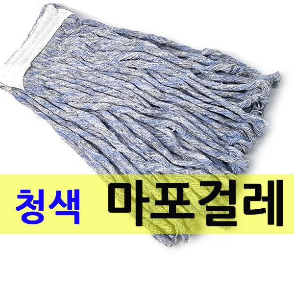청색 마포걸레 / 고급원단 대걸레 밀대 마포대 물걸레 상품이미지