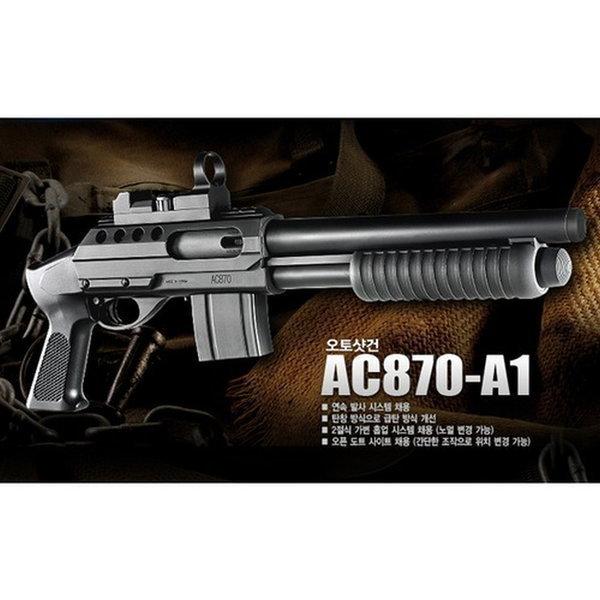 오토 샷건 AC870-A1 비비탄총 서바이벌 BB탄총 장난감 상품이미지