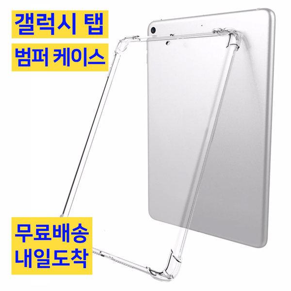 갤럭시탭 S6 라이트 태블릿 범퍼 프로텍트 케이스 상품이미지