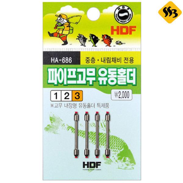 싹쓰리낚시 해동 HA-686 파이프고무 유동홀더 중층 내 상품이미지