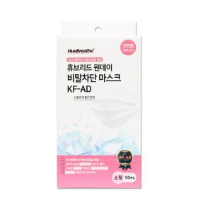 비말차단 KFAD 일회용마스크 100매 소형