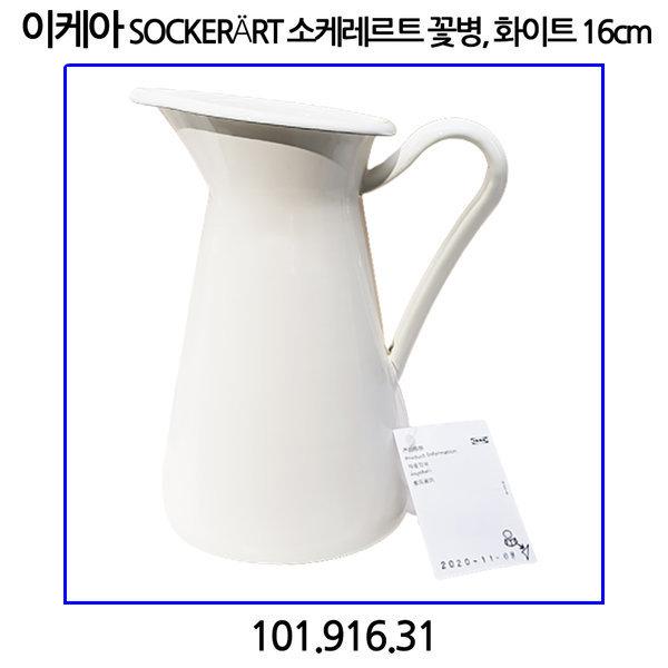 이케아 SOCKERaRT 소케레르트 꽃병 화이트 16cm 상품이미지