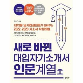 새로 바뀐 대입자기소개서 인문계열  - 대치동 입시컨설턴트가 알려주는 20222023 자소서 작성비법