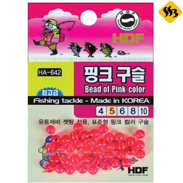 싹쓰리낚시 해동 HA-642 핑크구슬 낚시소품 상품이미지