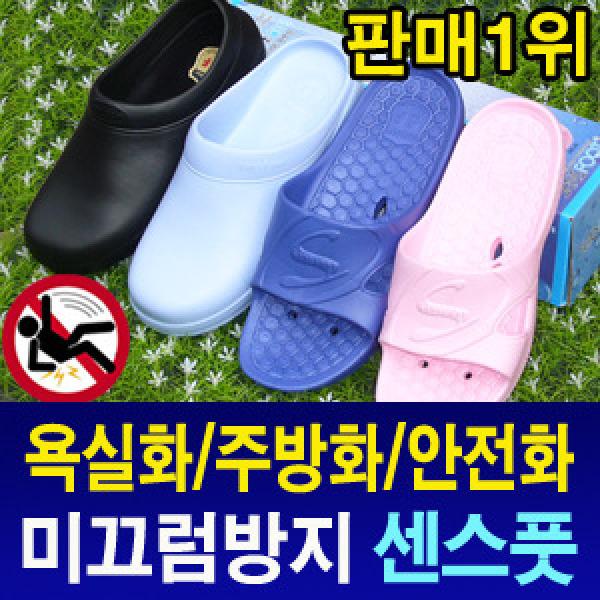 센스풋 미끄럼방지 욕실화 슬리퍼 주방화 조리화 신발 상품이미지
