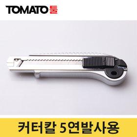 멀티커터칼 5연발연속사용 자동고정금속칼집 5연발커터