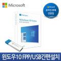윈도우10 Home FPP 처음사용자용 USB간편설치