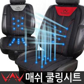 VAV 4D입체 매쉬 쿨링시트 통풍시트/자동차시트커버
