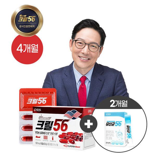 함익병 크릴오일크릴56인지질4개월 유산균56 2개월증정 상품이미지