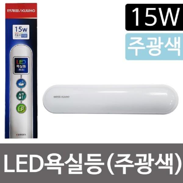 번개표 LED 욕실등 15W 주광색 P1557 B45M 화장실등 L 상품이미지