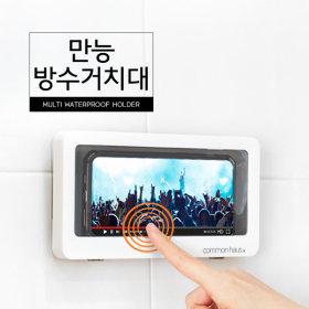만능 방수거치대 욕실 화장실 주방 스마트폰 완벽방수