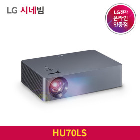 시네빔 HU70LS 빔프로젝터 4K/UHD/넷플릭스
