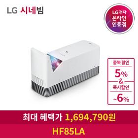 LG전자 시네빔 HF85LA 초단초점 빔프로젝터 넷플릭스