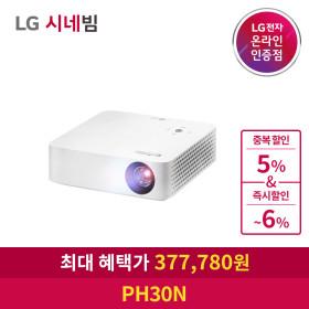 시네빔 PH30N 프로젝터 캠핑용 / 카드혜택가 359100원