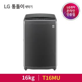 LG통돌이 T16MU 블랙라벨+ 세탁기 16kg DD모터