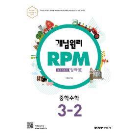 개념원리 RPM 알피엠 중학수학 3-2 (2021년)