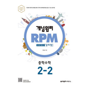 개념원리 RPM 알피엠 중학수학 2-2 (2021년)